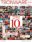 TRONWARE Vol.135-T-Engineフォーラム10周年-