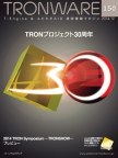 TRONWARE Vol.150-TRONプロジェクト30周年-